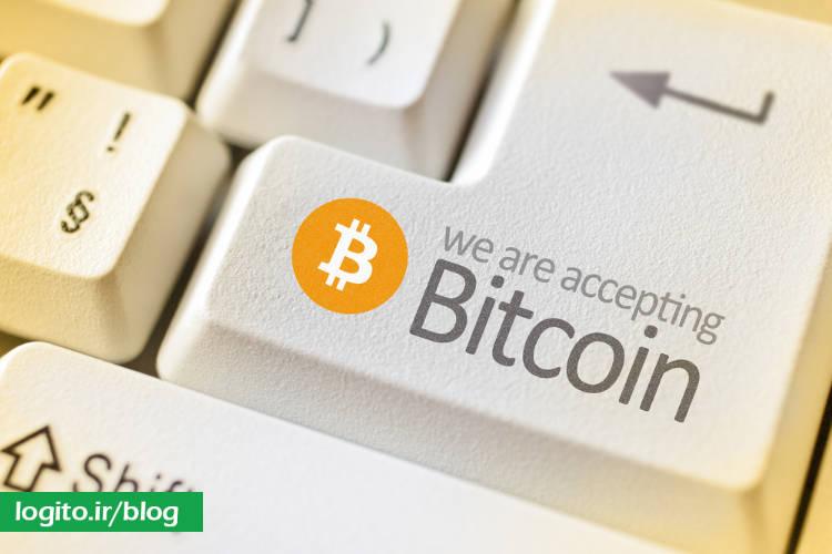 پشتیبانی شرکتهای تجارت الکترونیک از بیتکوین میتواند به معنای هرچه بیشتر رسمیت یافتن پول دیجیتال در اقتصاد باشد.